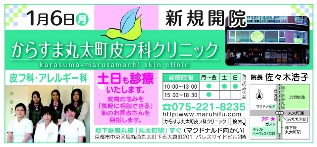 リビング京都(14/01/25号)に掲載されます
